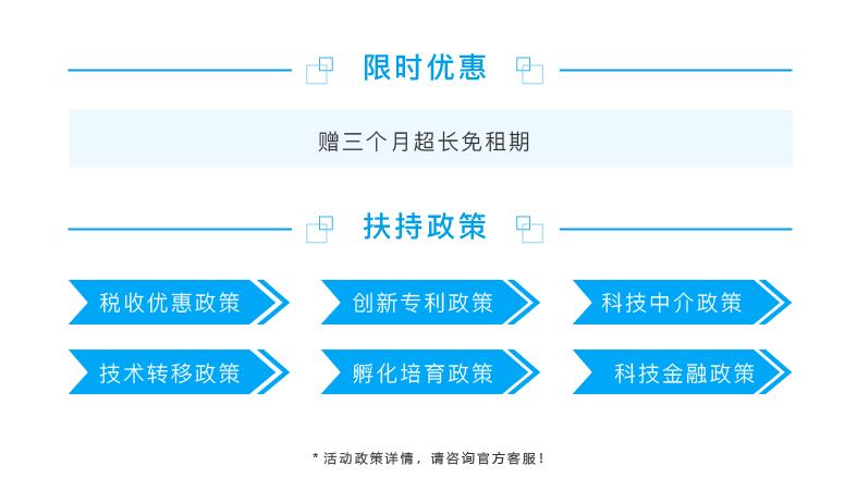 新东忠科技园出租优惠活动政策