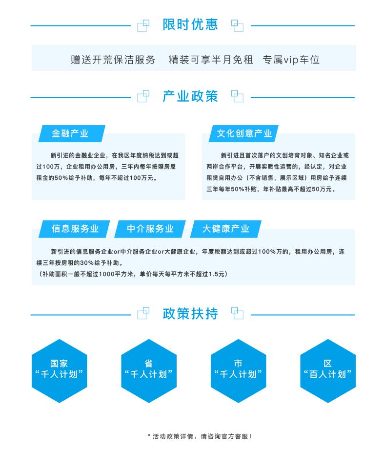 智谷国际人才大厦招商优惠政策